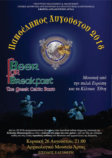 'Αρτα: Πανσέληνος Αυγούστου :Μαγική Βραδιά Στο Αρχαιολογικό Μουσείο Άρτας Με Τους Beer For Breakfast!