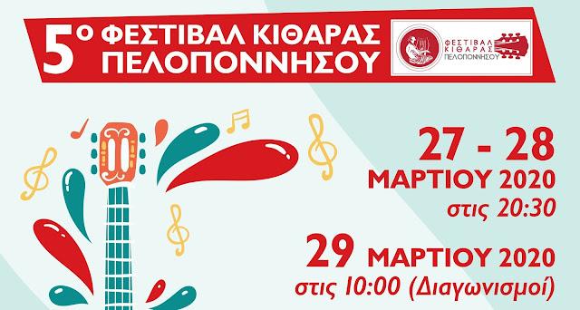 Έρχεται στο Ναύπλιο το 5ο Φεστιβάλ Κιθάρας Πελοποννήσου