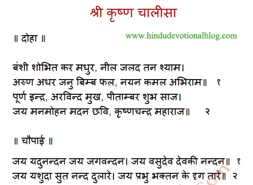 Maa Durga Chalisa Pdf Download
