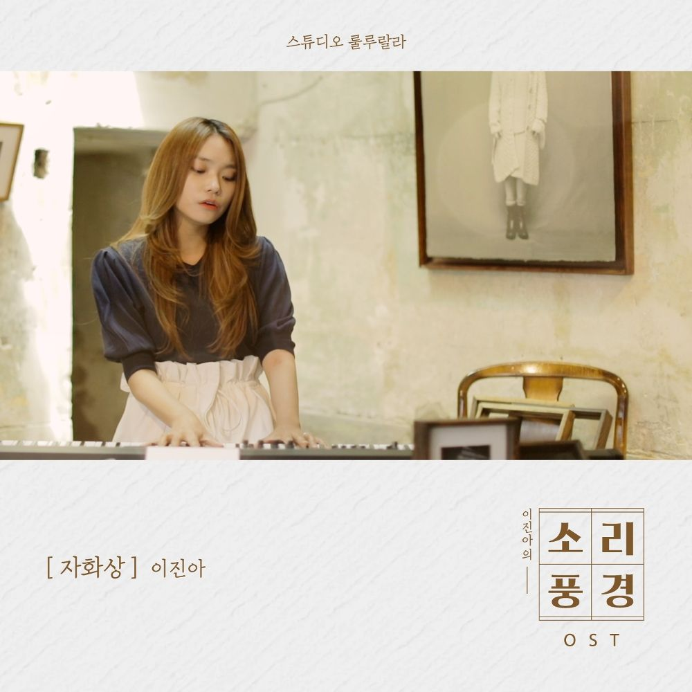 "Lee Jin Ah – Photo Studio Episode: Self Portrait (Music From ""Sound Garden"") – Single"