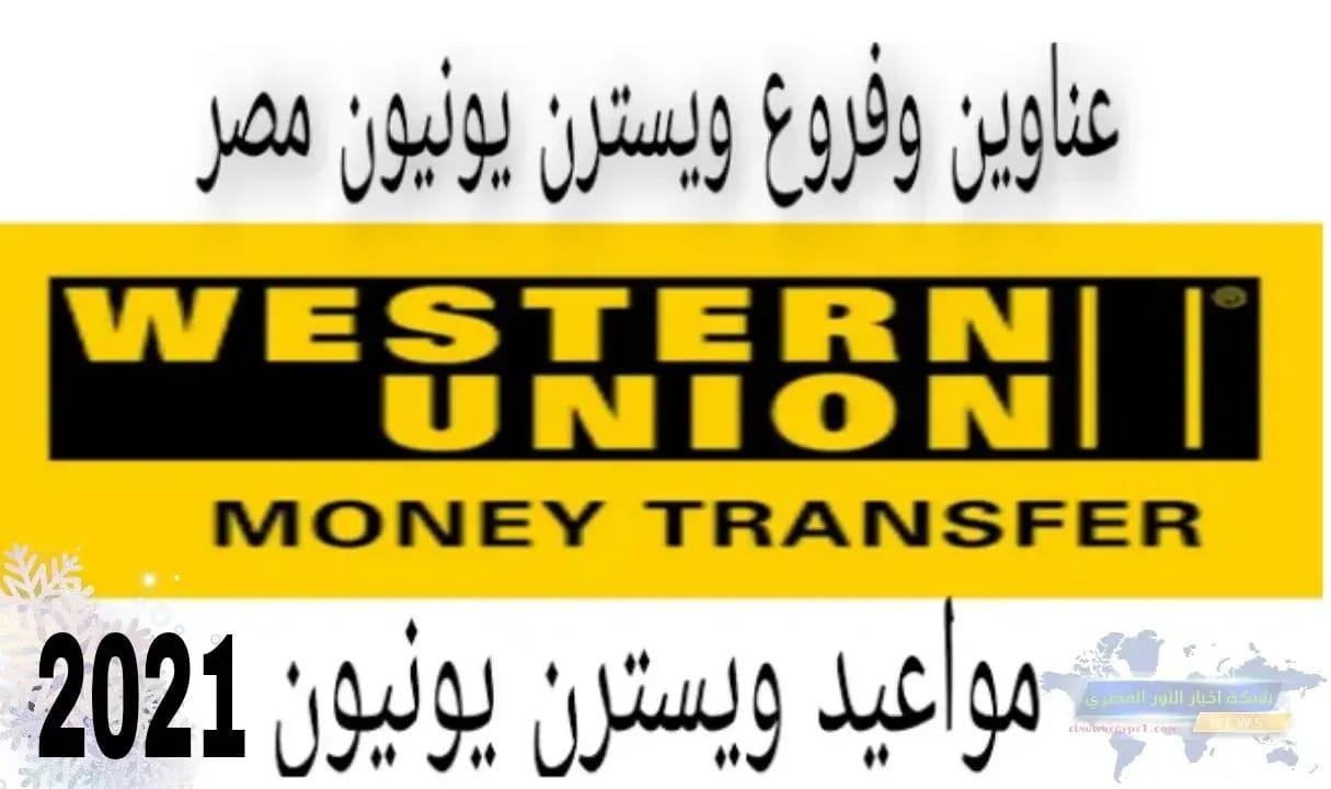 ويسترن يونيون مواعيد العمل الرسمية لجميع فروع ويسترن نيون في جميع محافظات مصر 2021   Western Union تعرف الان علي مواعيد عمل ويسترن نيون للعام الجديد 2021