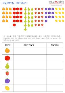 Mama Love Print 自製工作紙 - 數學符號標記練習 (20以內) Tally Activity Math Worksheets Printable Freebies Kindergarten Activities