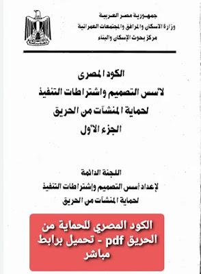 تحميل كود الحماية من الحريق المصري