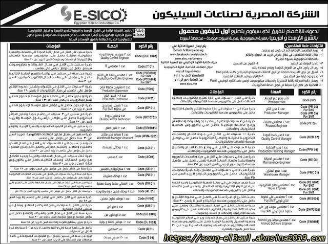 إعلان عن وظائف الشركة المصرية لصناعات السيليكون E-SICO