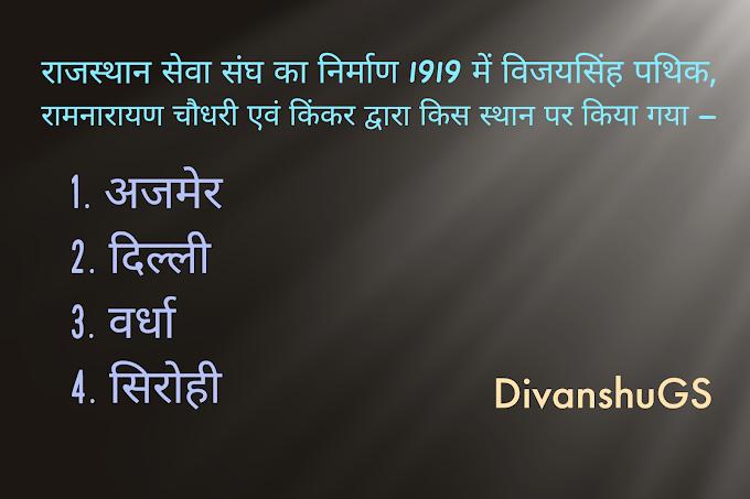 राजस्थान हरिजन सेवा संघ की स्थापना कब हुई?