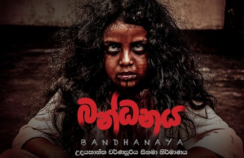 Bandhanaya (2017) | Sinhala Full Movie