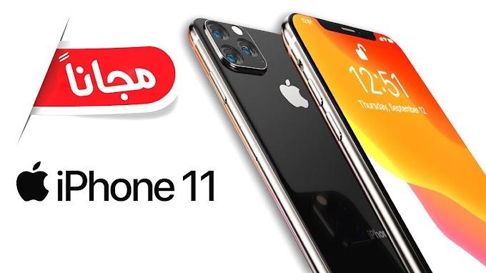 للسعوديين : ادخل الان سحب جوال iPhone 11 Pro  مجانا مع junebox