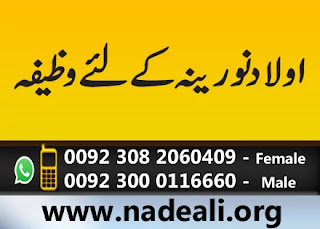 aulad-narina-k-liye-rabi-ul-mein-ka-wazifa-https://www.nadeali.org/