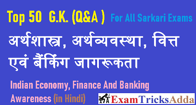 [Top 50 G.K. Q&A] Indian Economy, Finance And Banking Awareness in Hindi