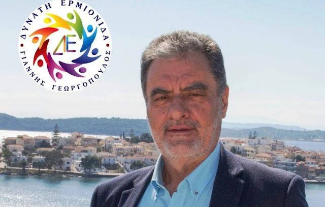 Παραιτήθηκε ο Πρόεδρος του Δημοτικού Συμβουλίου Ερμιονίδας Χρήστος Μπαλαμπάνης