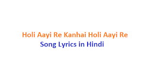 Holi Aayi Re Kanhai Holi Aayi Re song Lyrics in Hindi