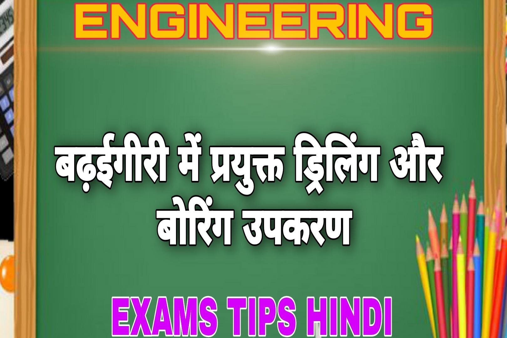 बढ़ईगीरी में प्रयुक्त ड्रिलिंग और बोरिंग उपकरण, Drilling and Boring tools Used in Carpentry in Hindi