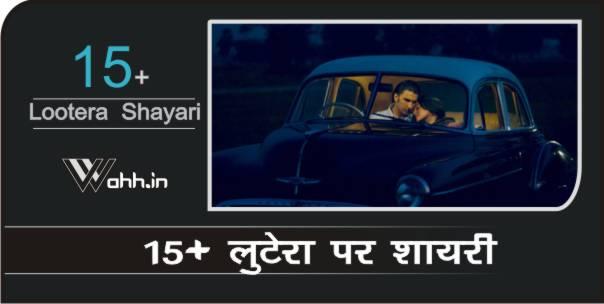 Lootera-Shayari-2-Line