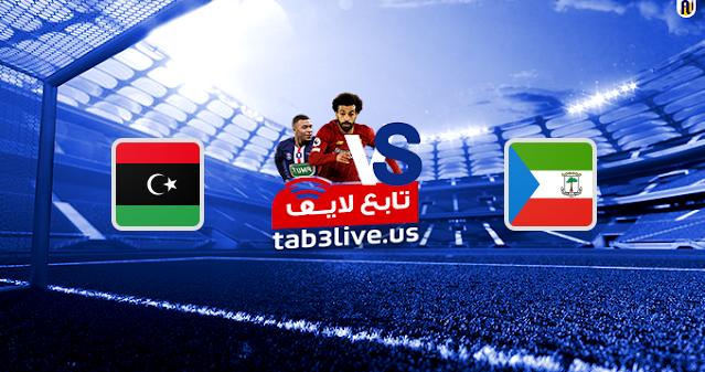 مشاهدة مباراة ليبيا وغينيا الاستوائية بث مباشر اليوم 2020/11/15 تصفيات كأس أمم أفريقيا