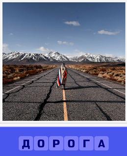 еще 460 слов по длинной дороге идет человек 5 уровень