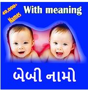Gujarati Baby Names(40k+) With Meaning