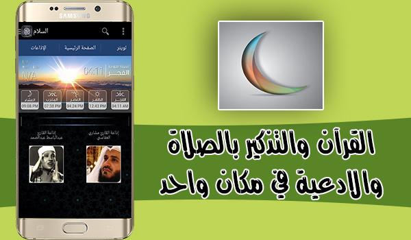 """تطبيق """"السلام"""" القرآن والصلاة والأذان في مكان واحد"""