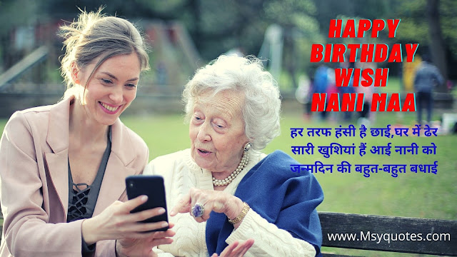 Nani Ki Happy Birthday Quotes Wish For Granddaughter With Images Photos
