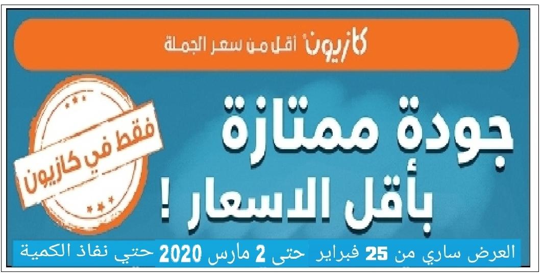 عروض كازيون الثلاثاء 25 فبراير حتى الاثنين 2 مارس 2020