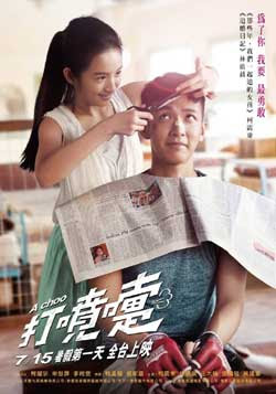 A Choo (2020)