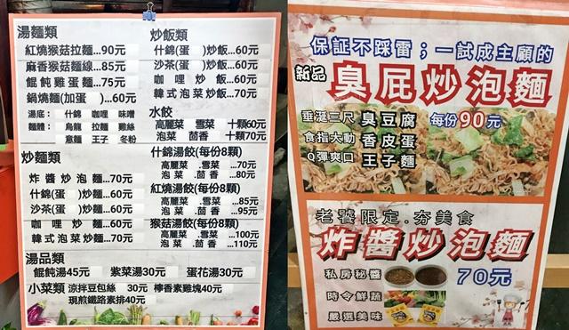 齊芯蔬食坊菜單~台北中山區四平街素食、捷運松江南京站