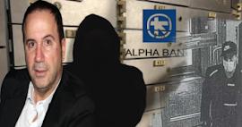 """Το ριφιφί στις θυρίδες της Alpha Bank στο ψυχικό και οι """"συναίτεροι""""!"""