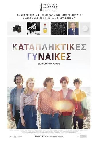 20th Century Women (2016) ταινιες online seires oipeirates greek subs