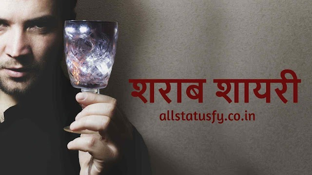 Letest sharab on shayari in hindi | शराब पर शायरी