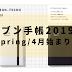 ジブン手帳2019Springがついに発売!通常版との違いについて調べてみた結果