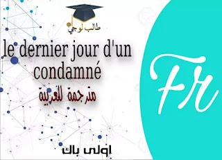 le dernier jour d'un condamné مترجمة للعربية