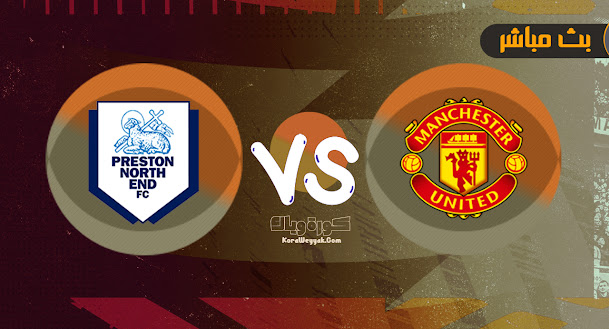 نتيجة مباراة بريستون نورث ايند ومانشستر يونايتد بتاريخ 31-07-2021 في مباراة ودية