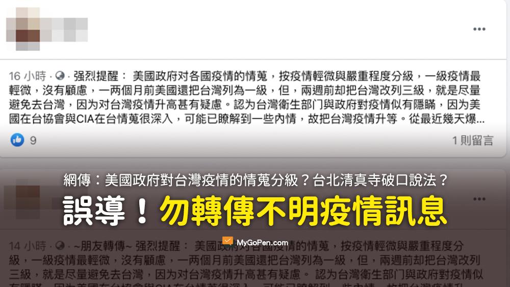 美國政府对各國疫情的情蒐 按疫情輕微與嚴重程度分級 一級疫情最輕微 一两個月前美國還把台灣列為一級 兩週前却把台灣改列三級 謠言