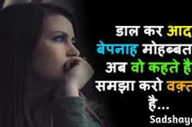 Best 40+ New Very Sad  Shayari  2020    बेस्ट सैड शायरी 2020 आपको रूला देगीं।