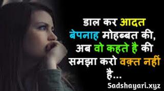 Best 40+ New Very Sad Shayari 2021 || बेस्ट सैड शायरी 2021 आपको रूला देगीं।