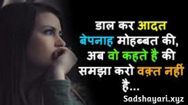 Best 40+ New Very Sad  Shayari  2020 || बेस्ट सैड शायरी 2020 आपको रूला देगीं।