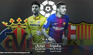 مباراة برشلونة وفياريال online اليوم الثلاثاء 24-9-2019 مباراة ميسي
