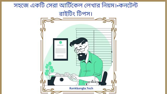 সহজে একটি সেরা আর্টিকেল লেখার নিয়ম।(কনটেন্ট রাইটিং টিপস)- Content Writing Tips In Bangla.