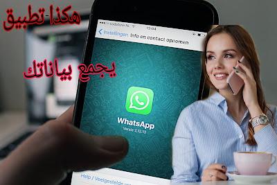 تغيير الجديد سياسة الخصوصية Whatssp