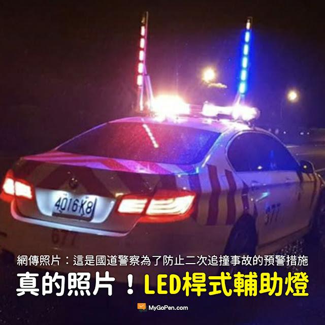 當你開車行駛 高速公路 紅斑馬 國道警察 巡邏車 把車頂這兩支警示燈升起來的時候 這時請你減慢速度 閃黃燈