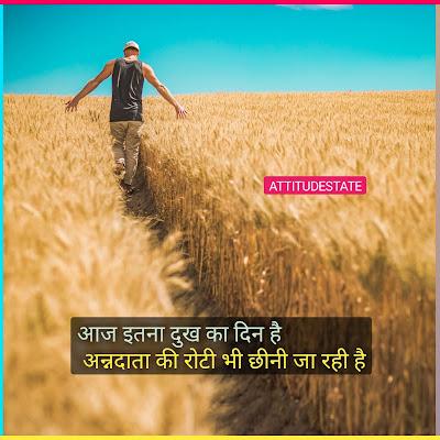 khet status in hindi