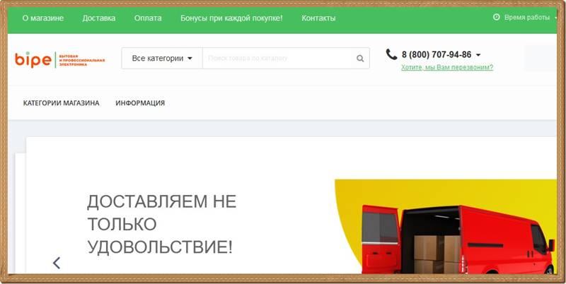 [Мошенники] bipe.ru – отзывы, развод на деньги!