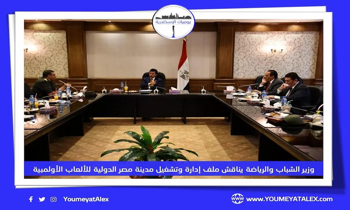 مدينة مصر الدولية للألعاب الأولمبية