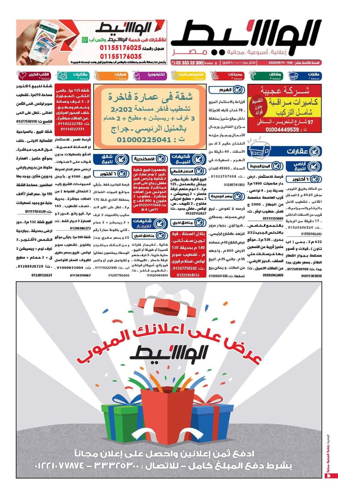 وظائف الوسيط و اعلانات الجمعه 14 سبتمبر 2020 وسيط الجمعه