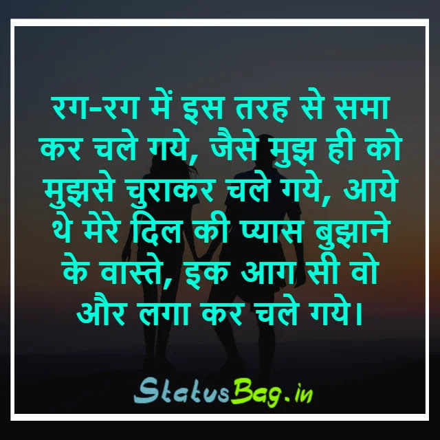 Love Status in Hindi with Image