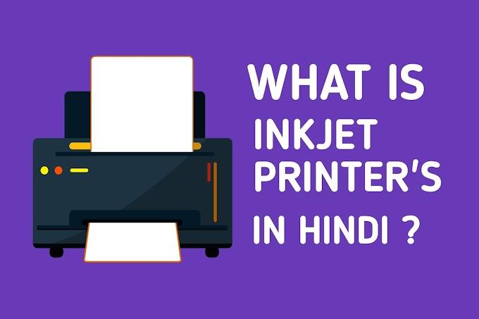 What is inkjet Printers in Hindi