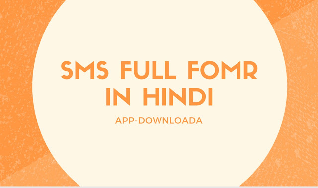 SMS Full Form in Hindi