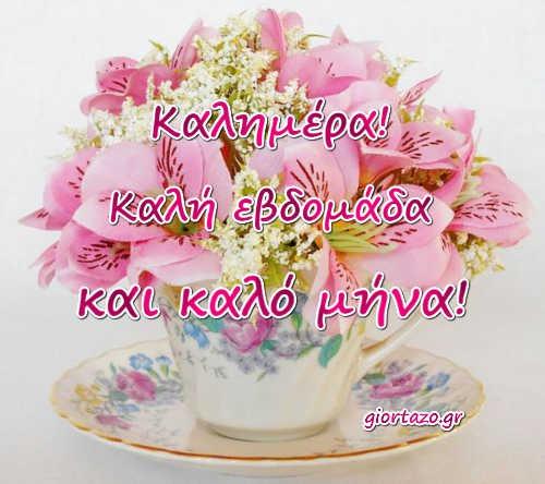 Καλημέρα Καλή Εβδομάδα Καλό Μήνα giortazo