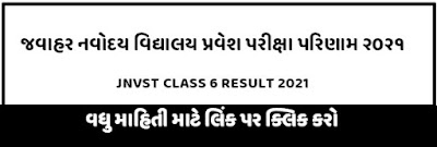 JNVST Class 6 Result 2021 at navodaya.gov.in Cut Off Marks and Selection List Download