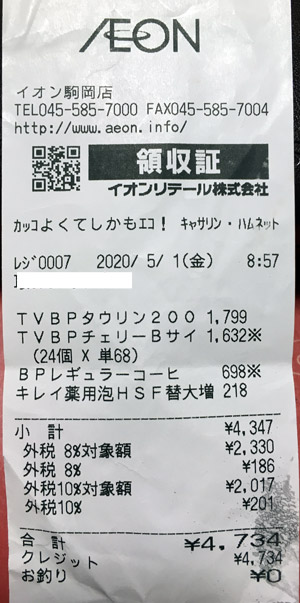 イオン 駒岡店 2020/5/1 のレシート