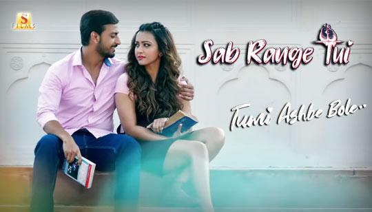Sab Range Tui Lyrics by Rupam Islam from Tumi Ashbe Bole